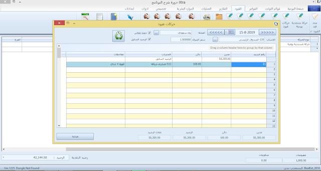 دورة شرح برنامج xtra للمحاسبة والمستودعات-ادارة السندات الجزء3(حركة قيود)-16
