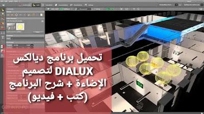 تحميل برنامج ديالكس DIALUX لتصميم الإضاءة + شرح البرنامج (كتب + فيديو)