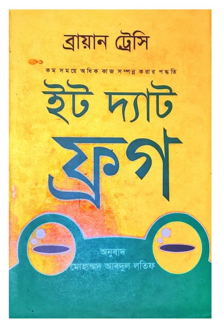 ইট দ্যাট ফ্রগ pdf download | Eat That frog PDF bangla -ইট দ্যাট ফ্রগ ব্রায়ান ট্রেসি PDF