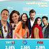 Рейтинги на сериалите в Турция от 1 юли 2021 г.