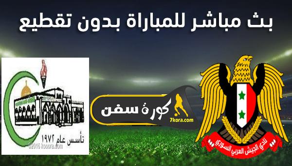 موعد مباراة هلال القدس والجيش بث مباشر بتاريخ 24-02-2020 كاس الاتحاد الاسيوى