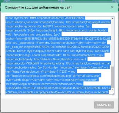Создание авторассылки и формы подписки