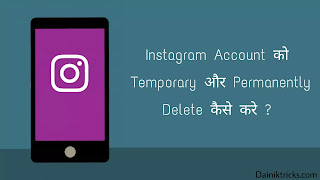 Instagram Account Ko Permanently Delete Kaise Kare
