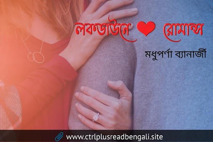 লকডাউনে লাভ রোমান্স | Bengali love story