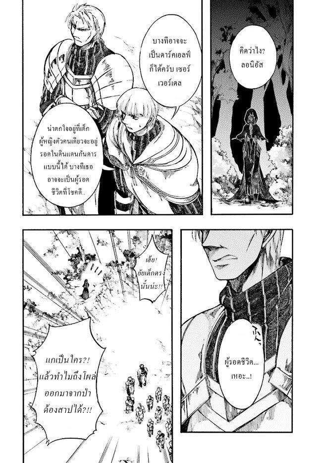 อ่านการ์ตูน Isekai Apocalypse MYNOGHRA ~The Conquest of the World Starts With the Civilization of Ruin~ ตอนที่ 7 หน้าที่ 6