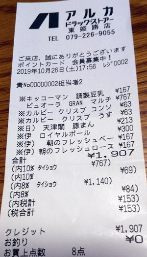 アルカドラッグストア 東姫路店 2019/10/26 のレシート