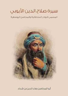 كتاب سيرة صلاح الدين الأيوبي