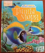 Тайны моря серия Твоя первая энциклопедия книга