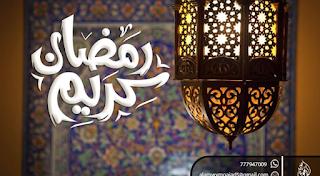 صور واتساب رمضان كريم 2018
