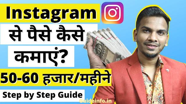 Instagram Se Paise Kaise Kamaye - 5 बेहतरीन तरीके इंस्टाग्राम से पैसे कमाने के