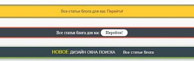 панель с кликабельными ссылками