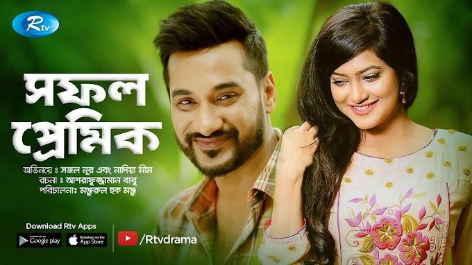 Sofol Premik সফল প্রেমিক | Abdun Noor Sajal Nadia Mim | Bangla New Natok 2019 | Rtv Drama