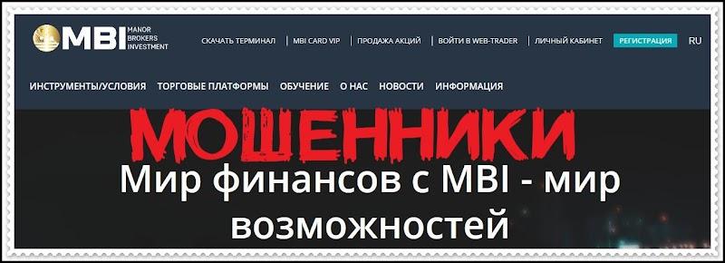 Мошеннический сайт fxmanor.com – Отзывы, развод. Компания MBI мошенники