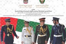 تعلن لجنة التجنيد المشتركة لمرشحي القوات المسلحة و وزارة الداخلية عن بدء استلام طلبات المتقدمين من خريجي الثانوية العامة (الذكور) لعام 2021