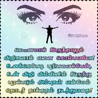 Tamil Quote for girlfriend