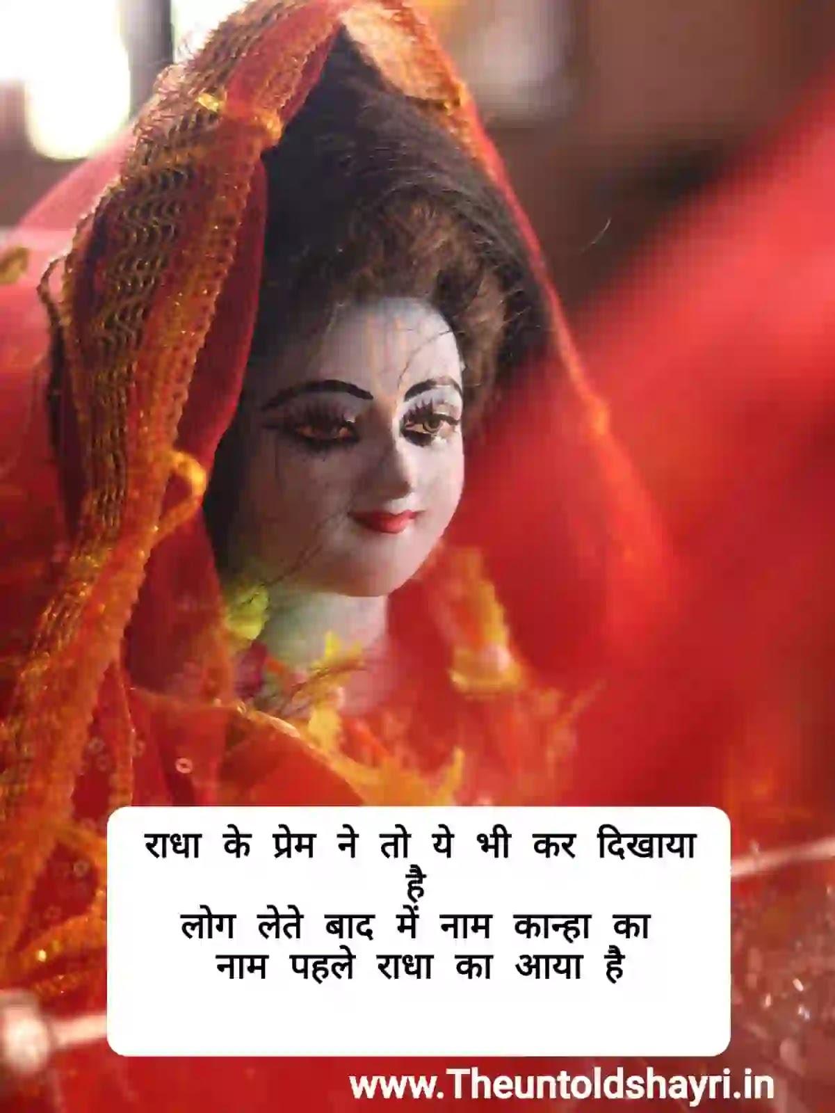Collection of Lord Radhe Radhe Shayri 2021