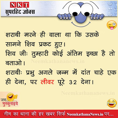 new joke in hindi