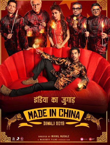 Made in China Movie First Look, Poster