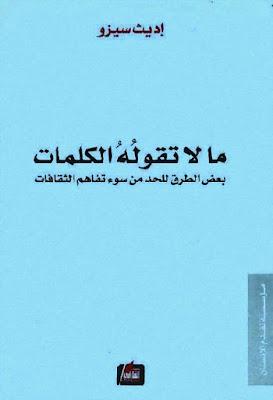 ما لا تقوله الكلمات - إديث سيزو ، pdf
