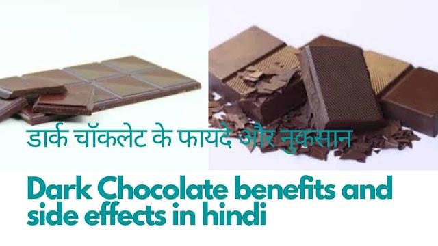डार्क चॉकलेट के फायदे और नुकसान - chocolate ke fadye aur nuksan in hindi.