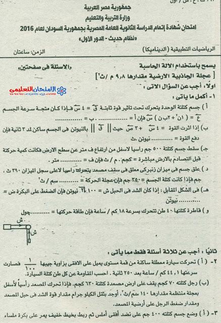 امتحان مادة الديناميكا الصف الثالث الثانوى للعام الداراسى 2016 فى دولة السودان