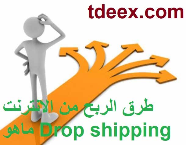طرق الربح من الانترنت و احترف التجارة الالكترونية Drop shipping