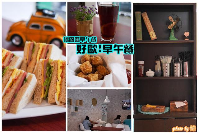 【桃園早午餐】好歐!早午餐-轉角店面明亮寬敞/輕鬆大口吃早午餐