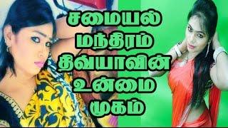 Strangest Truth Behind Samayal Mandhiram Divya Life | Divya Opens Up