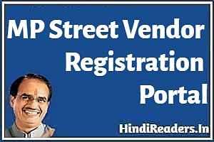 [Registration] मध्य प्रदेश स्ट्रीट वेंडर पोर्टल Rs 10,000 ब्याज-मुक्त बिना गारंटी लोन