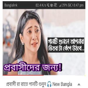 Probash Namer Jele (Probas Jibon Manei Jelkhana) প্রবাস মানে জেলখানা Song lyrics download