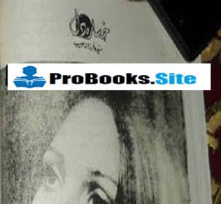 Khasara Dil By Syeda Farzana Habib
