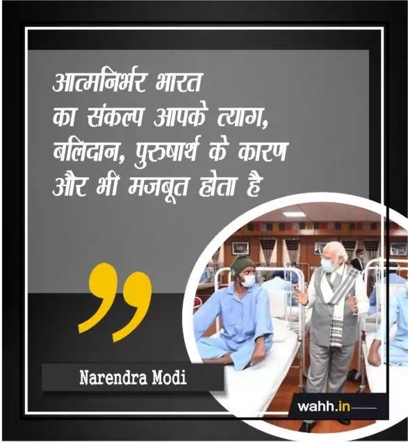 Powerful Ladakh Modi quotes