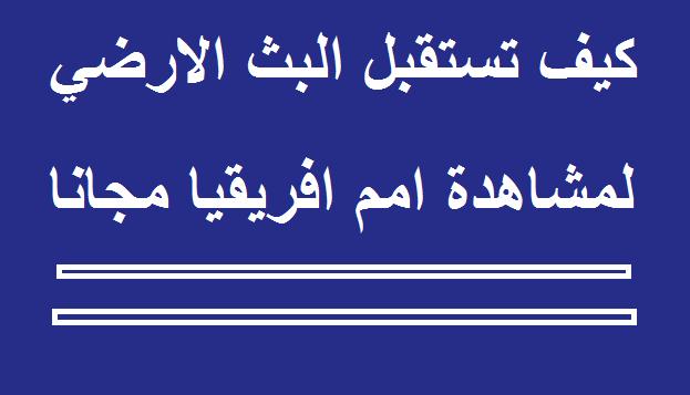 كيفية استقبال البث الرقمي الأرضي في مصر
