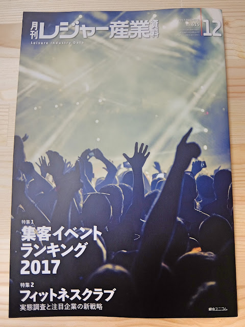 バイブスレコードのDJ教室が取材を受け、月刊レジャー産業資料へ掲載された模様です。