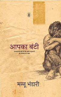 aapka bunti mannu bhandari,best hindi novels, hindi upnyas list