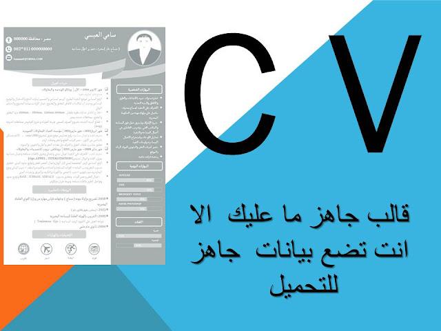 C V, جاهز باللغه العربيه