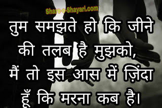 hurt status in hindi,hurt status hindi,hurt touching shayari