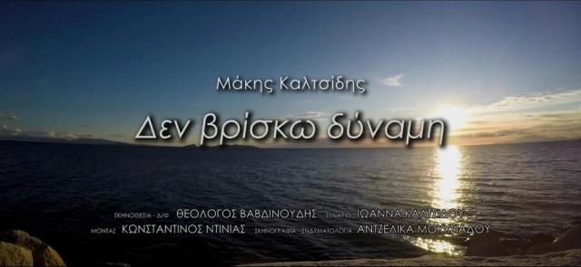 """Μάκης Καλτσίδης """"Δεν Βρίσκω Δύναμη"""" - Κυκλοφορεί από την Real Music (VIDEO)"""