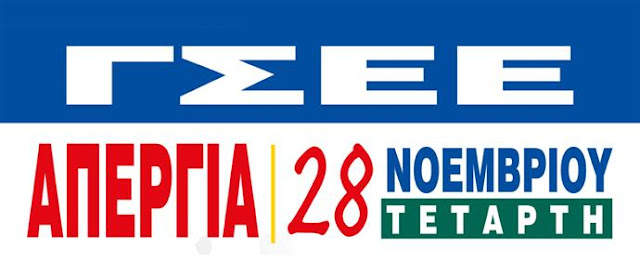 Το Εργατοϋπαλληλικό Κέντρο Ναυπλίου - Ερμιονίδος συμμετέχει στην 24ωρη Γενική Απεργία
