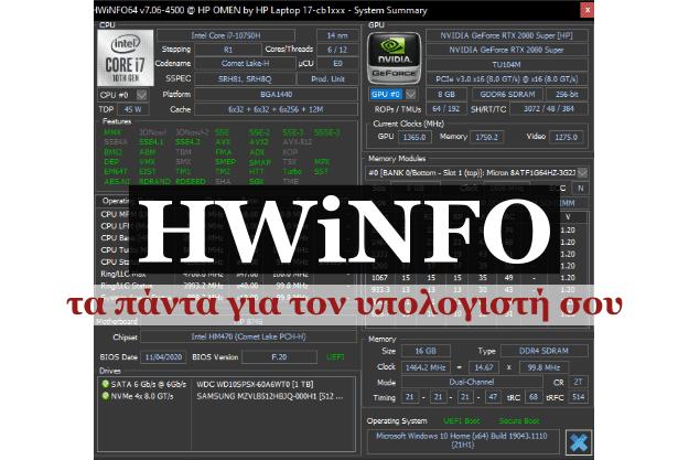 HWiNFO - Δωρεάν πληροφορίες για τον υπολογιστή σου