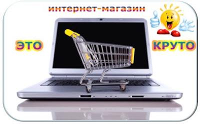 Проект интернет будущего. Будущее интернет магазинов.