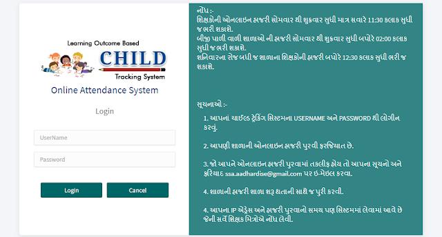Primary School Online Hajari SSA child Tracking New Fast server || Student Online Attendance SSA Gujarat    student attendance app, student attendance management system