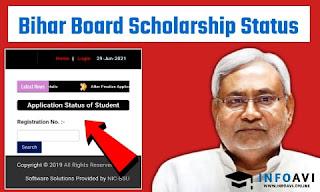 How to check bihar board scholarship status 2021
