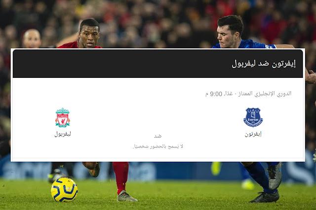 مشاهدة مباراة ليفربول وإيفرتون بث مباشر 21-6-2020 الدوري الإنجليزي