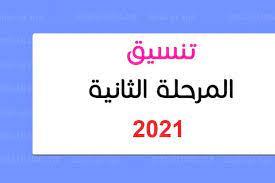 الان رابط الاستعلام عن نتيجة تنسيق الثانوية العامة 2021 للمرحلة الثانية من موقع وزارة التربية والتعليم