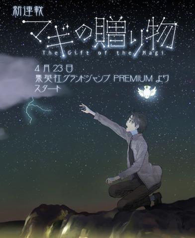 Món quà của Magi - Magi no Okurimono