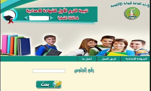 بالاسم ورقم الجلوس...نتيجة الشهادة الاعدادية محافظة المنوفية 2019 الترم الأول