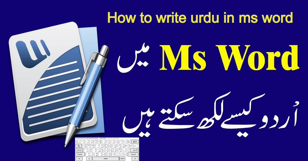 How to write urdu in ms word