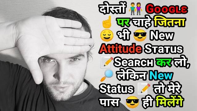 Best Attitude Status In Hindi 2019   Attitude Status In Hindi For Whatsapp