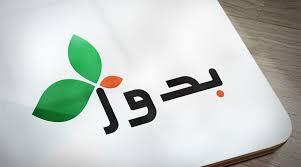 bodor-recrute-charge-de-developpement- maroc-alwadifa.com